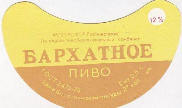 fotografie sovětského sametového piva štítku
