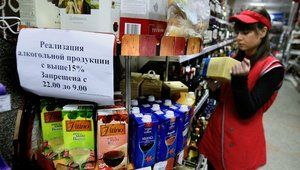 Prodaja alkohola