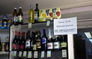Prodaja alkohola po zakonu