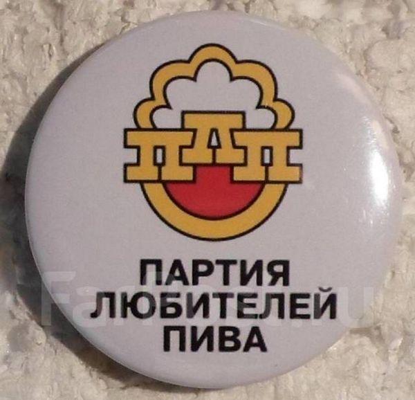 фото значка партії любителів пива