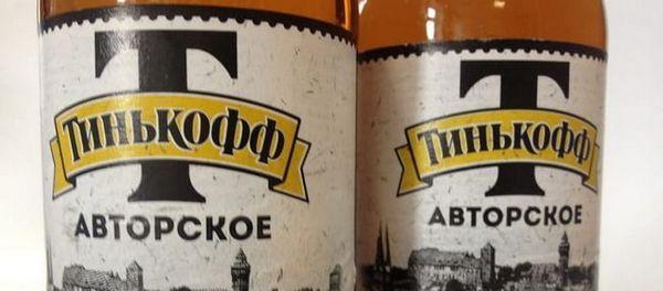 Є також чимало гідних аналогів цього пива.