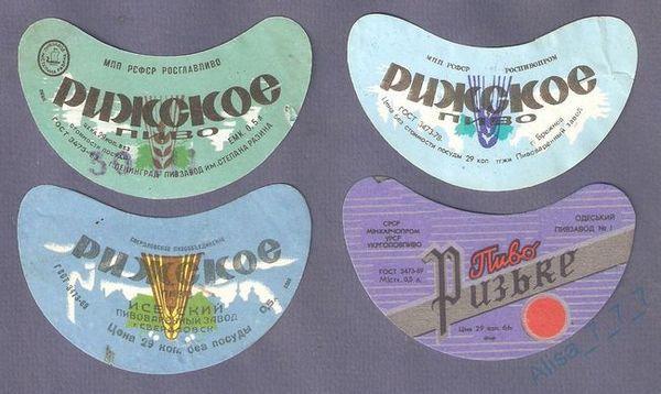 фото етикеток ризького пива СРСР