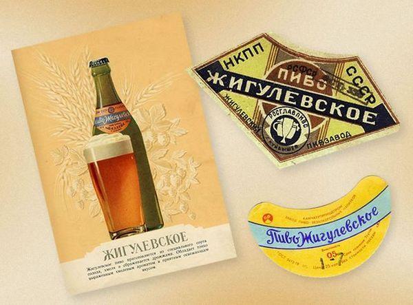 Історія пива Жигулівське