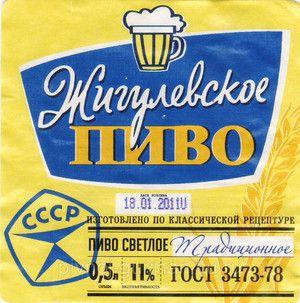 Смак Жигулівського пиво