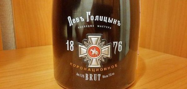 Шампанське Лев Голіцин коронації.