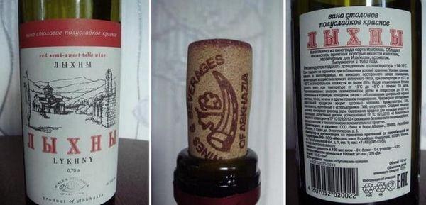 Обрнете внимание на дизајнот на шишето и особено плута од оригиналното вино Лихни.